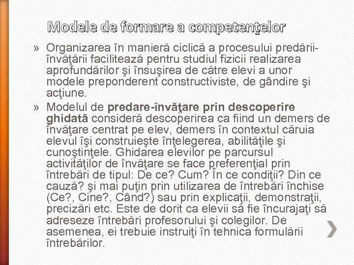 Modele de formare a competenţelor » Organizarea în manieră ciclică a procesului predăriiînvăţării facilitează