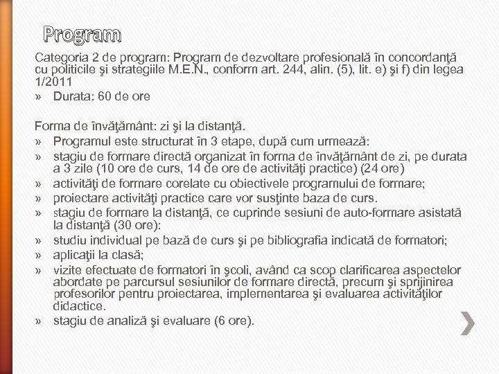Program Categoria 2 de program: Program de dezvoltare profesională în concordanţă cu politicile şi
