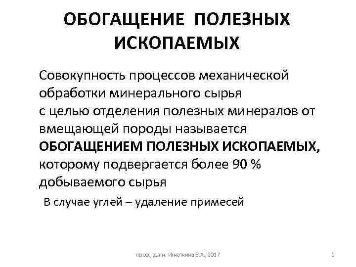 Работа на должности инженер-обогатитель (обогащение полезных ископаемых) в новосибирскe в сфере строительства и архитектуры, достойная зарплата, свободный, от 3 до 5 лет.