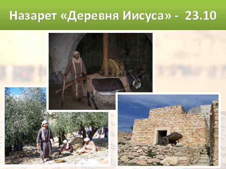 Назарет «Деревня Иисуса» - 23. 10