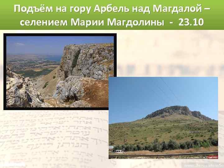 Подъём на гору Арбель над Магдалой – селением Марии Магдолины - 23. 10