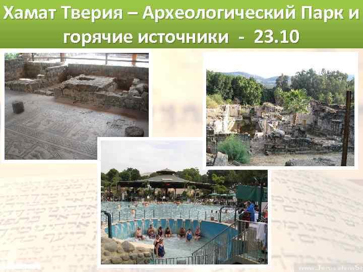 Хамат Тверия – Археологический Парк и горячие источники - 23. 10
