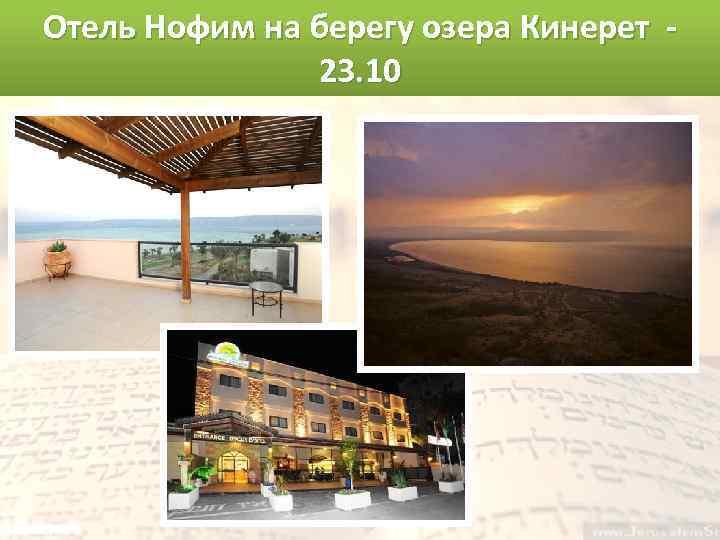Отель Нофим на берегу озера Кинерет 23. 10