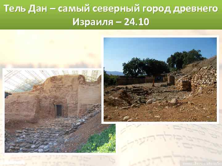 Тель Дан – самый северный город древнего Израиля – 24. 10