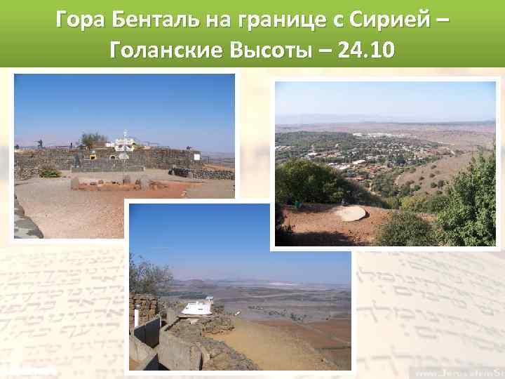Гора Бенталь на границе с Сирией – Голанские Высоты – 24. 10