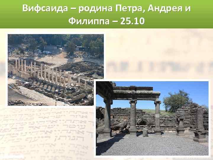 Вифсаида – родина Петра, Андрея и Филиппа – 25. 10