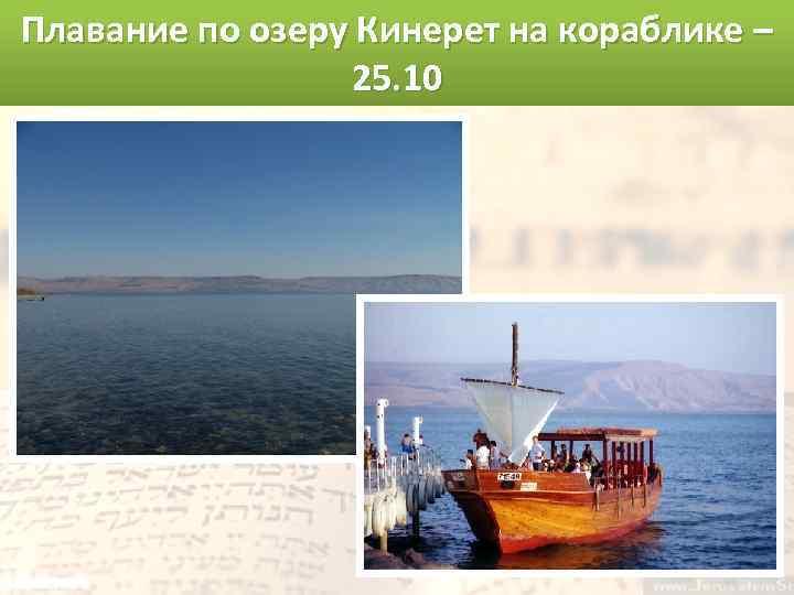 Плавание по озеру Кинерет на кораблике – 25. 10