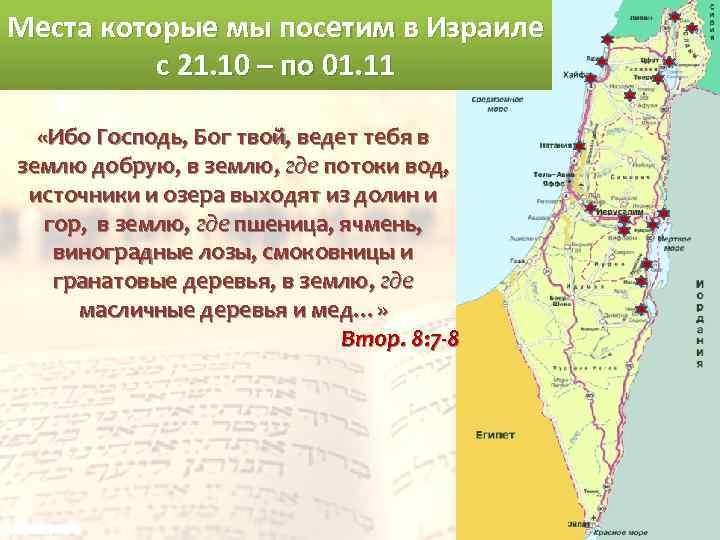 Места которые мы посетим в Израиле с 21. 10 – по 01. 11 «Ибо