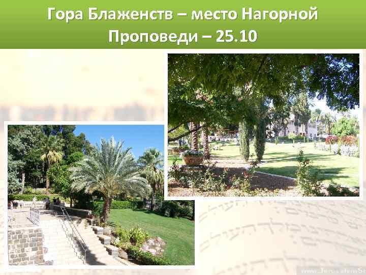 Гора Блаженств – место Нагорной Проповеди – 25. 10