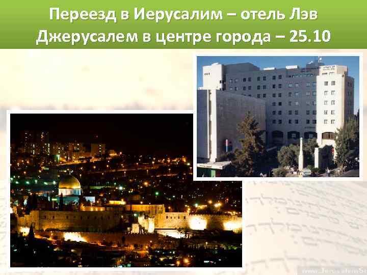 Переезд в Иерусалим – отель Лэв Джерусалем в центре города – 25. 10