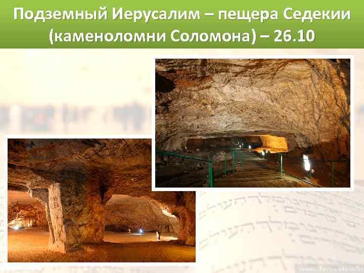 Подземный Иерусалим – пещера Седекии (каменоломни Соломона) – 26. 10