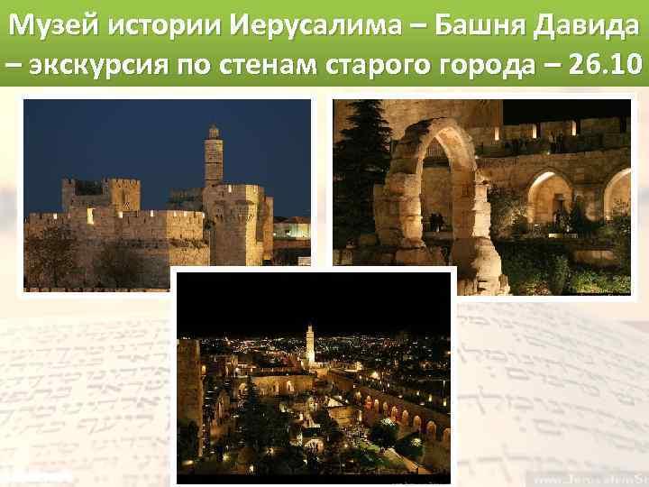 Музей истории Иерусалима – Башня Давида – экскурсия по стенам старого города – 26.