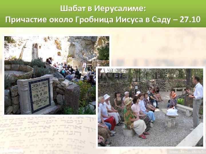 Шабат в Иерусалиме: Причастие около Гробница Иисуса в Саду – 27. 10