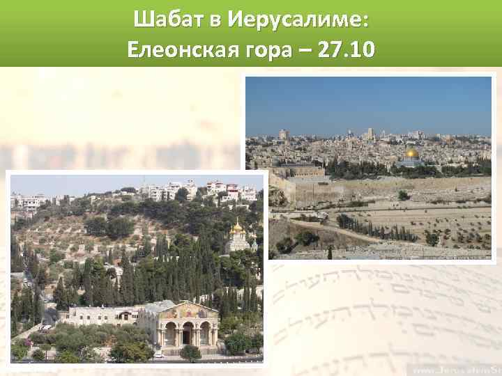 Шабат в Иерусалиме: Елеонская гора – 27. 10