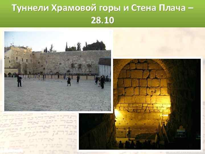 Туннели Храмовой горы и Стена Плача – 28. 10