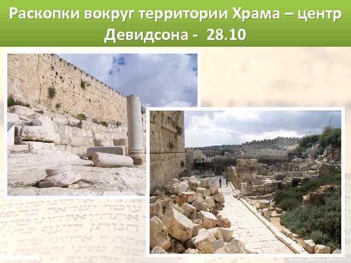 Раскопки вокруг территории Храма – центр Девидсона - 28. 10