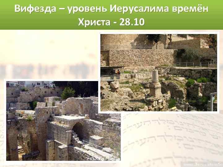 Вифезда – уровень Иерусалима времён Христа - 28. 10