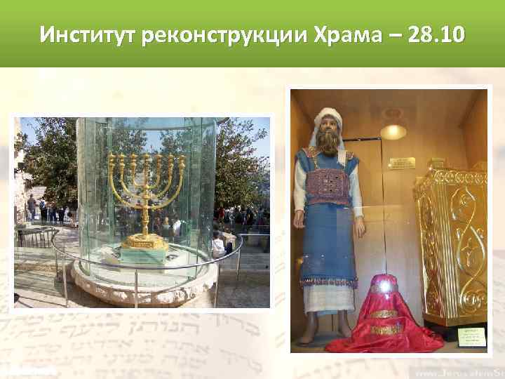 Институт реконструкции Храма – 28. 10