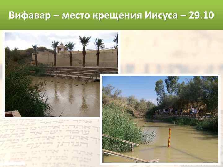 Вифавар – место крещения Иисуса – 29. 10