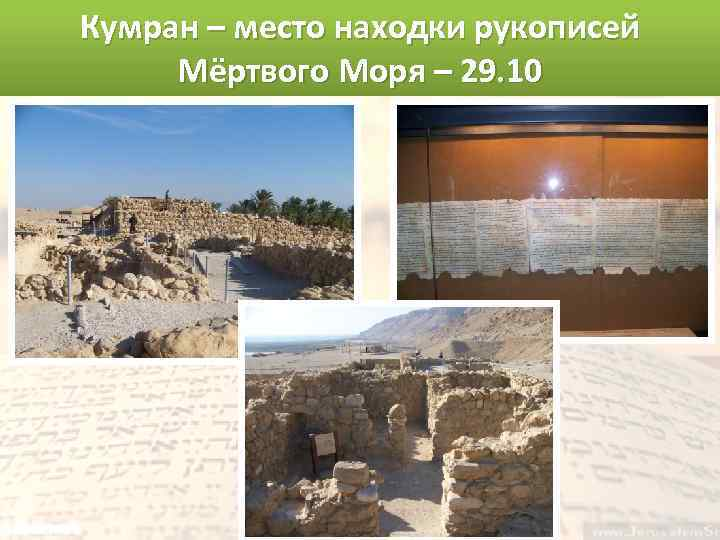Кумран – место находки рукописей Мёртвого Моря – 29. 10