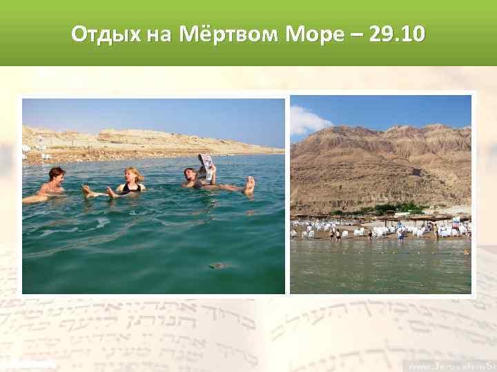 Отдых на Мёртвом Море – 29. 10