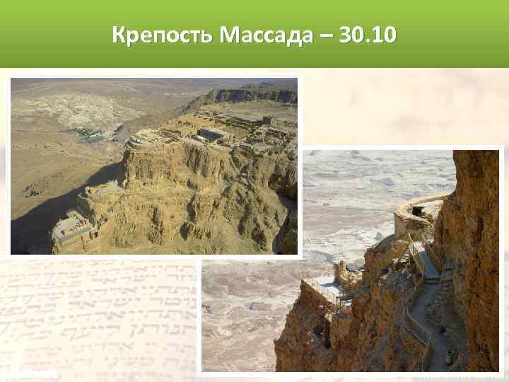 Крепость Массада – 30. 10