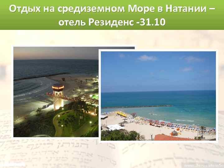 Отдых на средиземном Море в Натании – отель Резиденс -31. 10