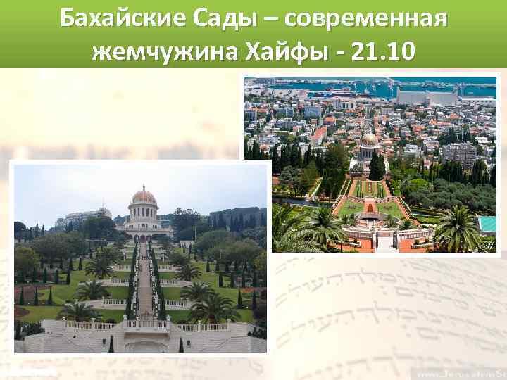 Бахайские Сады – современная жемчужина Хайфы - 21. 10