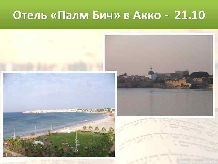 Отель «Палм Бич» в Акко - 21. 10