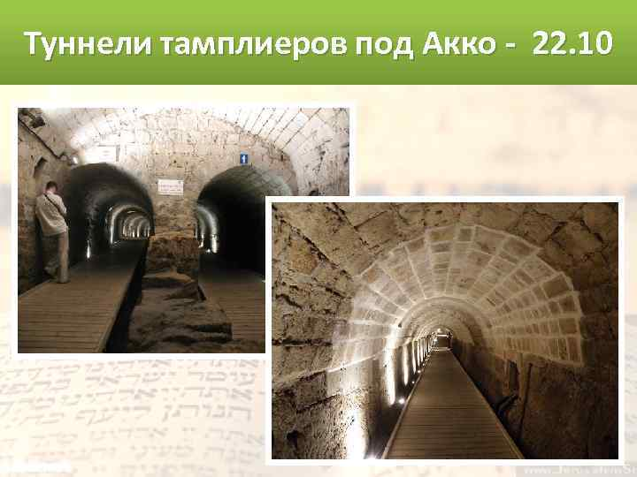 Туннели тамплиеров под Акко - 22. 10