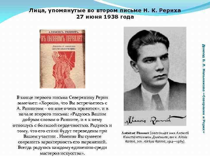 Лица, упомянутые во втором письме Н. К. Рериха 27 июня 1938 года Алексис Раннит