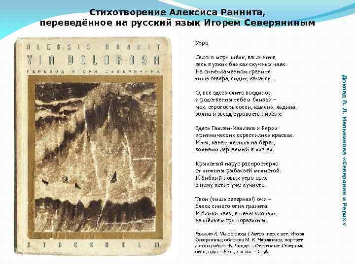Стихотворение Алексиса Раннита, переведённое на русский язык Игорем Северяниным Утро О, всё здесь слито