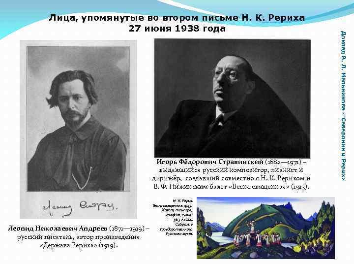 Игорь Фёдорович Стравинский (1882— 1971) – выдающийся русский композитор, пианист и дирижёр, создавший совместно