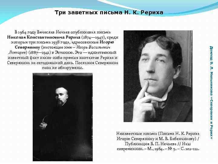 Три заветных письма Н. К. Рериха Неизвестные письма (Письма Н. К. Рериха Игорю Северянину