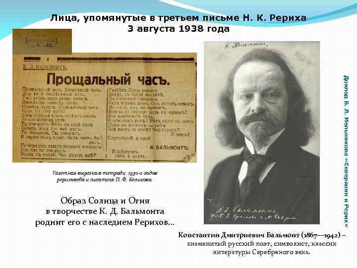 Лица, упомянутые в третьем письме Н. К. Рериха 3 августа 1938 года Образ Солнца