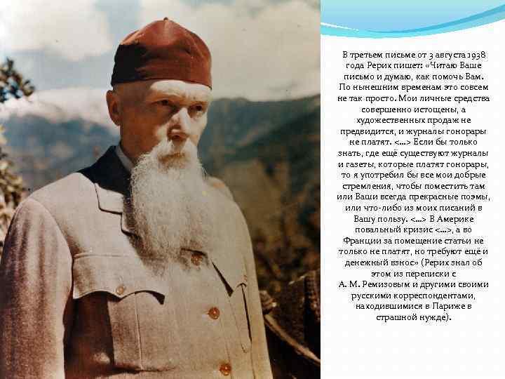 В третьем письме от 3 августа 1938 года Рерих пишет: «Читаю Ваше письмо и
