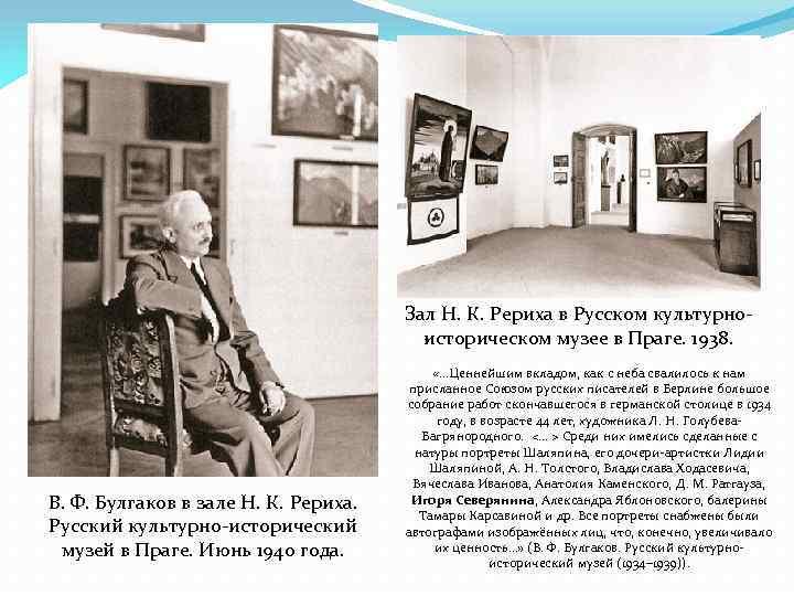 Зал Н. К. Рериха в Русском культурно и сторическом музее в Праге. 1938. В.