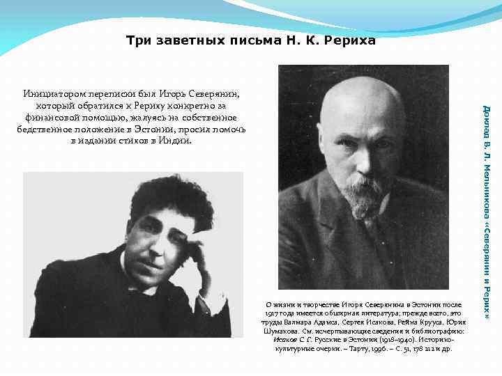 Три заветных письма Н. К. Рериха О жизни и творчестве Игоря Северянина в Эстонии