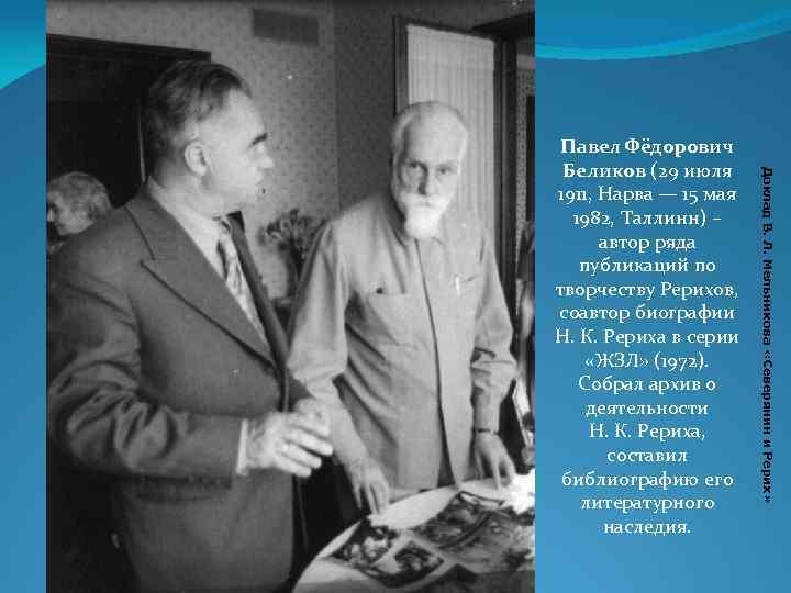Доклад В. Л. Мельникова «Северянин и Рерих» Павел Фёдорович Беликов (29 июля 1911, Нарва