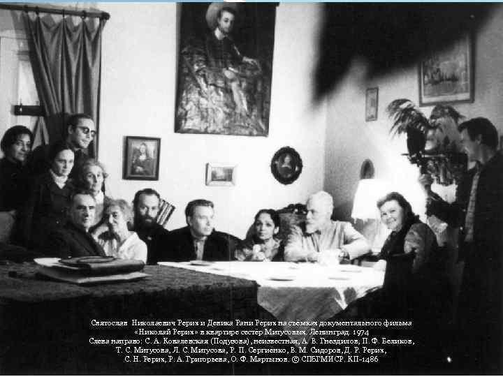 Святослав Николаевич Рерих и Девика Рани Рерих на съёмках документального фильма «Николай Рерих» в