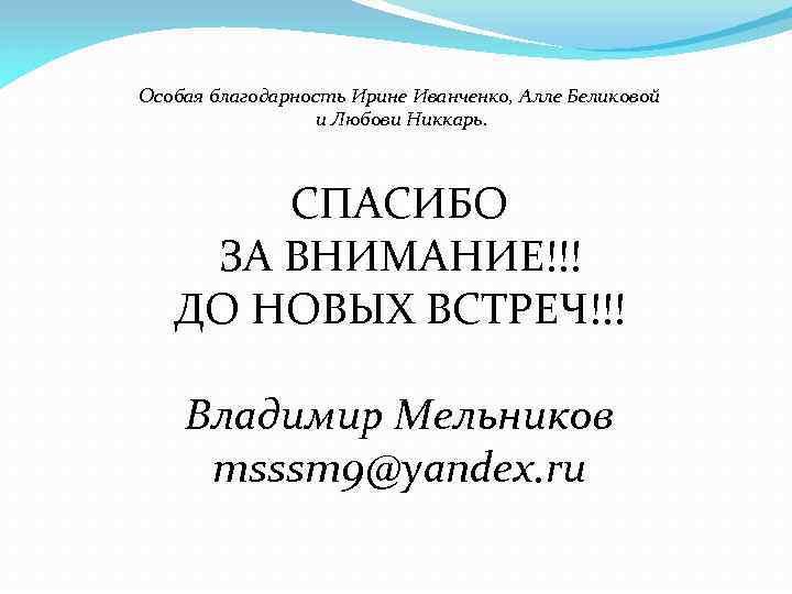 Особая благодарность Ирине Иванченко, Алле Беликовой и Любови Никкарь. СПАСИБО ЗА ВНИМАНИЕ!!! ДО НОВЫХ