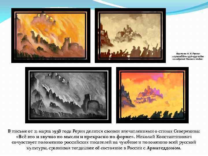 Картины Н. К. Рериха «Армагеддон» 1936– 1940 годов из собраний России и Индии. В