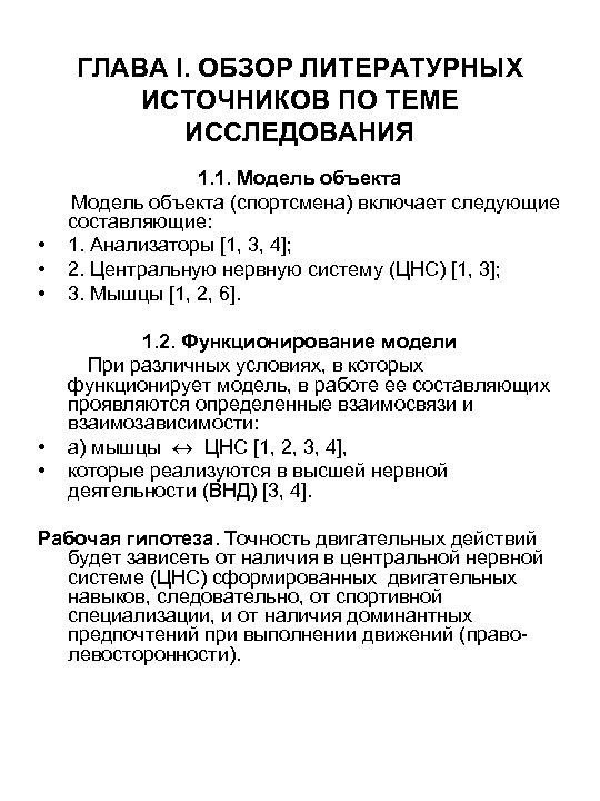 ГЛАВА I. ОБЗОР ЛИТЕРАТУРНЫХ ИСТОЧНИКОВ ПО ТЕМЕ ИССЛЕДОВАНИЯ • • • 1. 1. Модель