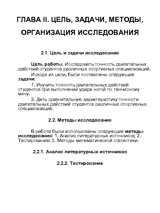 ГЛАВА II. ЦЕЛЬ, ЗАДАЧИ, МЕТОДЫ, ОРГАНИЗАЦИЯ ИССЛЕДОВАНИЯ 2. 1. Цель и задачи исследования Цель