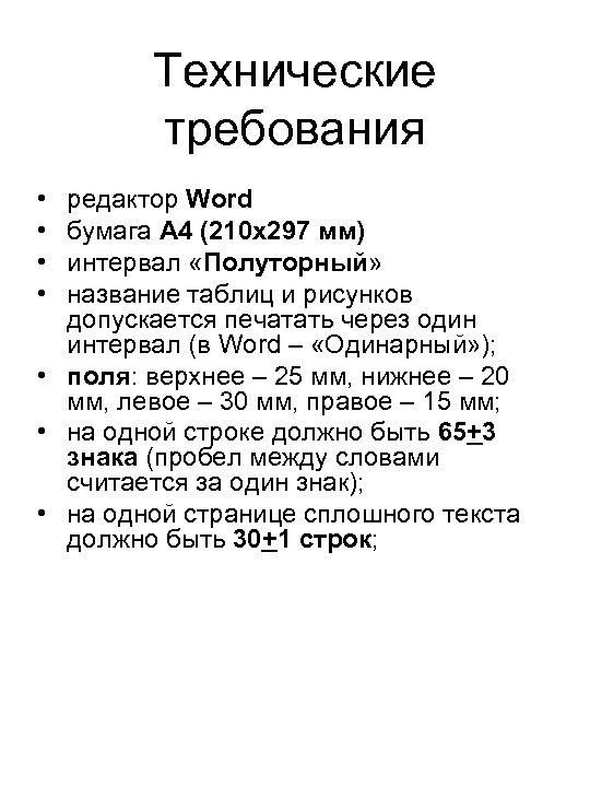 Технические требования • • редактор Word бумага А 4 (210 х297 мм) интервал «Полуторный»