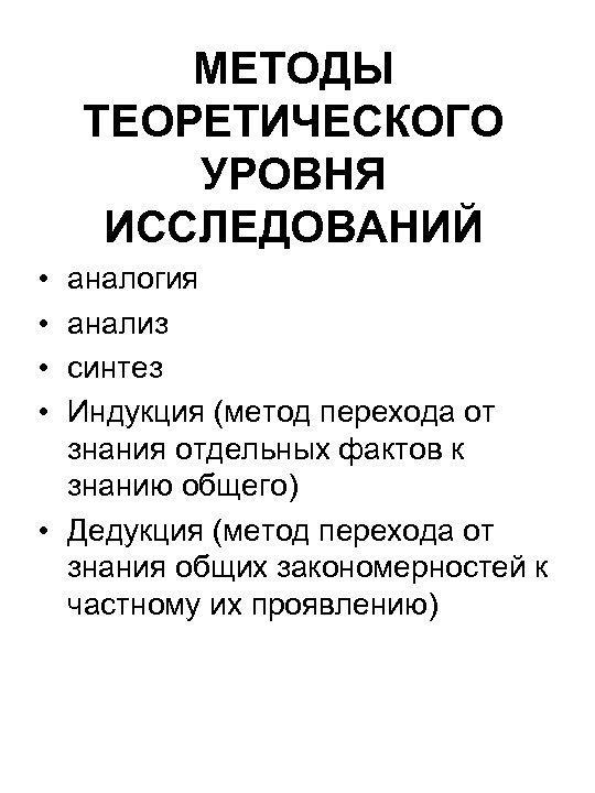 МЕТОДЫ ТЕОРЕТИЧЕСКОГО УРОВНЯ ИССЛЕДОВАНИЙ • • аналогия анализ синтез Индукция (метод перехода от знания
