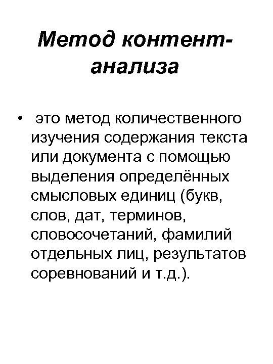 Метод контентанализа • это метод количественного изучения содержания текста или документа с помощью выделения