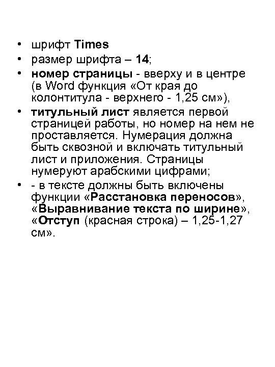 • шрифт Times • размер шрифта – 14; • номер страницы - вверху
