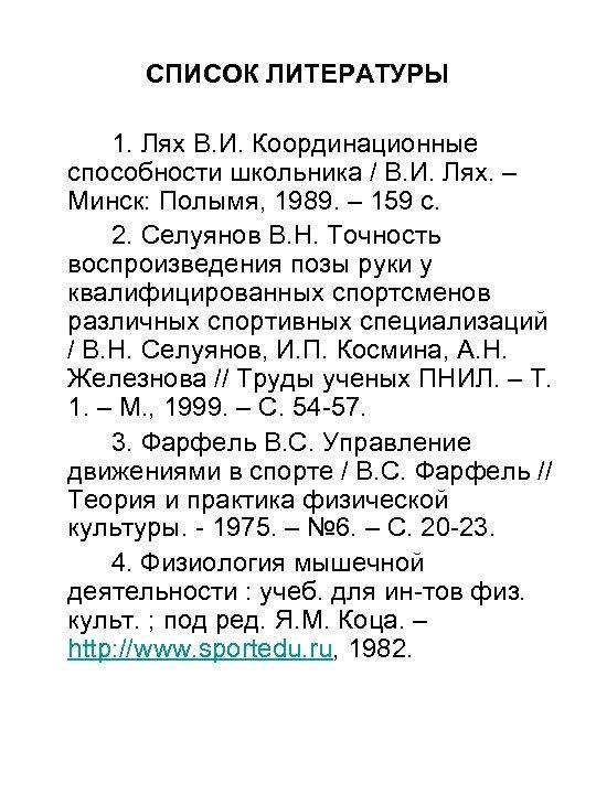 СПИСОК ЛИТЕРАТУРЫ 1. Лях В. И. Координационные способности школьника / В. И. Лях. –