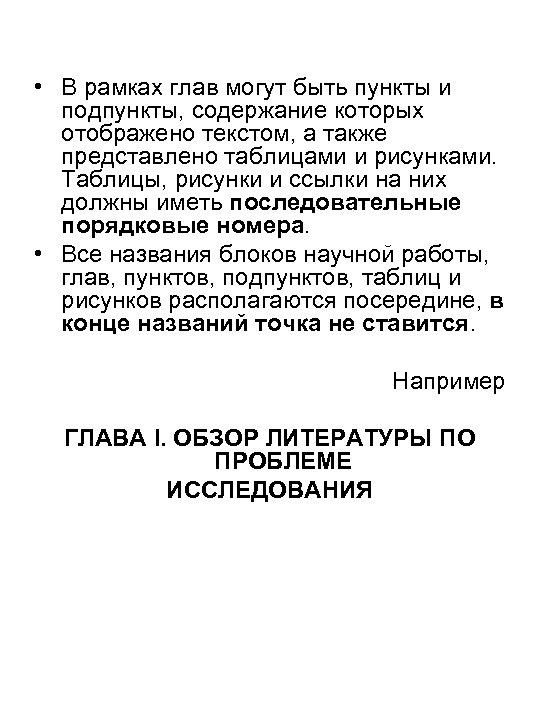 • В рамках глав могут быть пункты и подпункты, содержание которых отображено текстом,